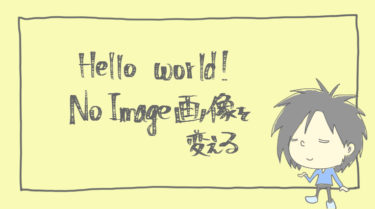Hello world! No Image画像を変える
